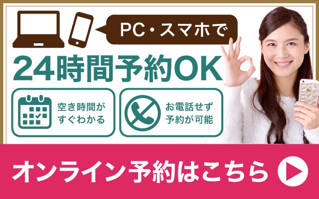 カンタンWEB予約